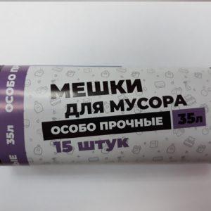 Мешки д/мусора 35л 15шт