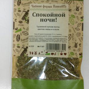 "Чай ""КамлёвЪ"" Спокойной Ночи 50г"
