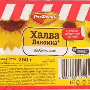 "Халва ""Лакомка"" подсолнечная 250г РотФронт"