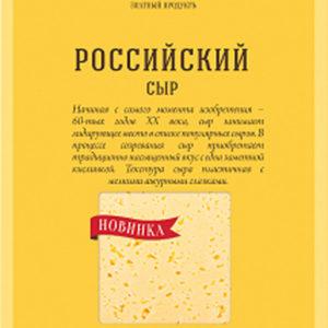 """Сыр """"Брест-Литовск"""" 150г нарезка Российский"""