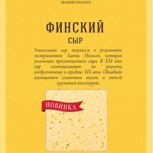 """Сыр """"Брест-Литовск"""" 150г нарезка Финский"""