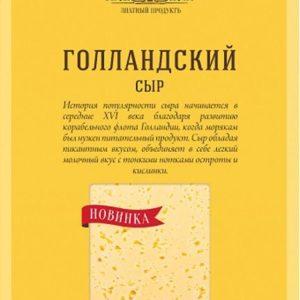 """Сыр """"Брест-Литовск"""" 150г нарезка Голландский"""