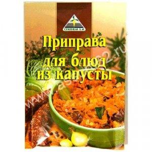 Приправа для блюд из капусты 30г Цикория